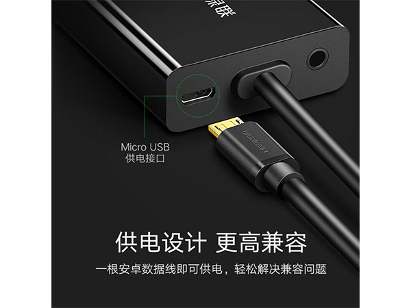 绿联40268 Micro HDMI转VGA