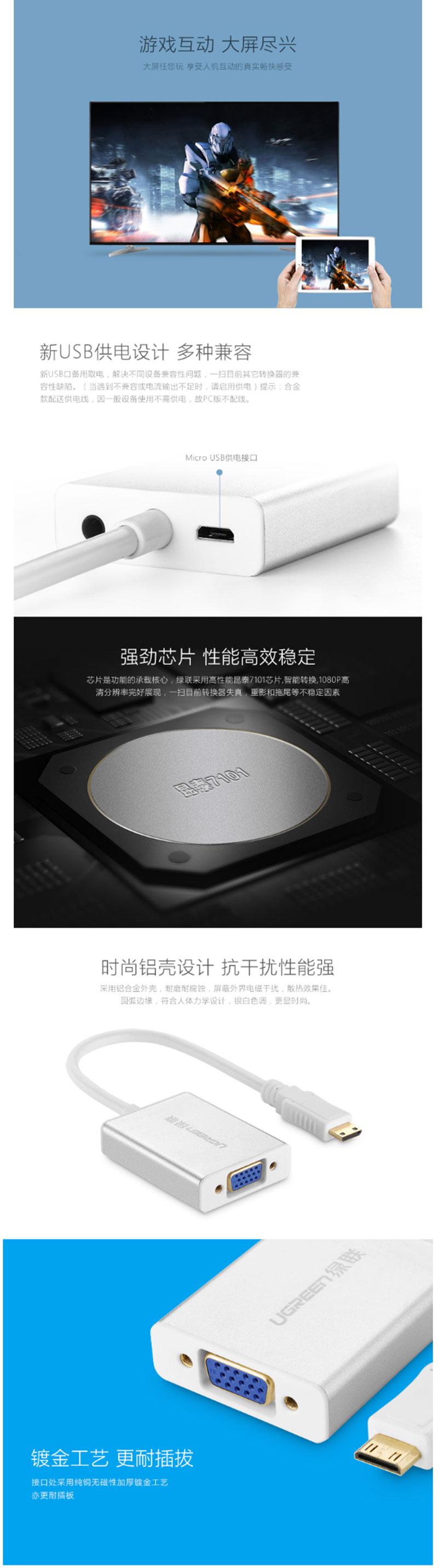绿联40270 Mini HDMI转VGA