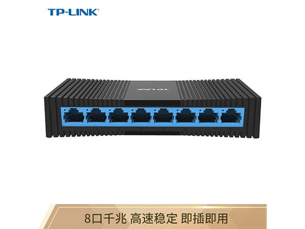 8孔 TP-LINK 千兆交换机