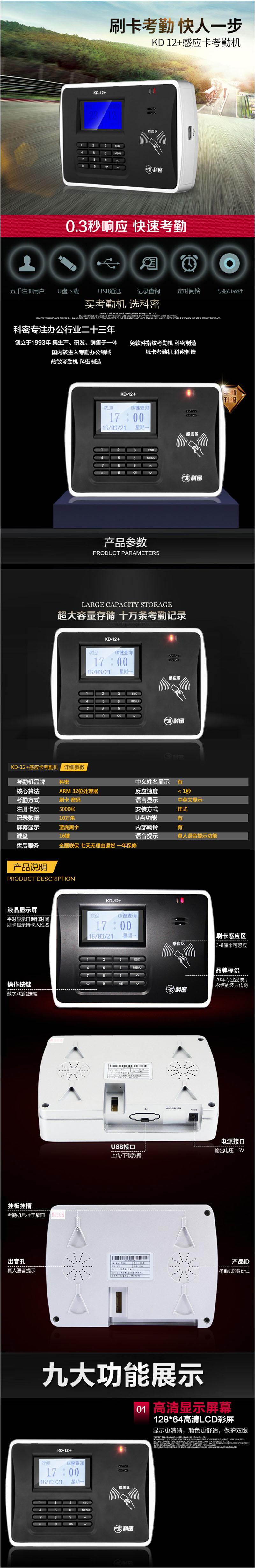科密 KD-38 考勤机打卡机ID卡刷卡机 此卡感应卡上班签到钟TCP局域网线/USB线连接电脑管理