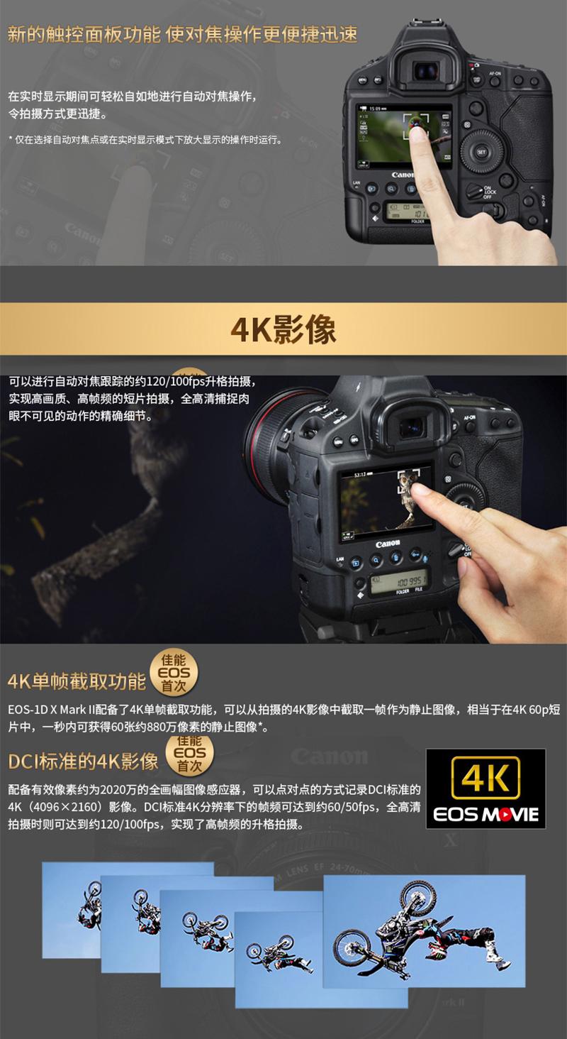 Canon/佳能EOS1DX MarkII 数码单反相机 1DX2 专业旗舰机 EOS 1DXII单机身 官方标配