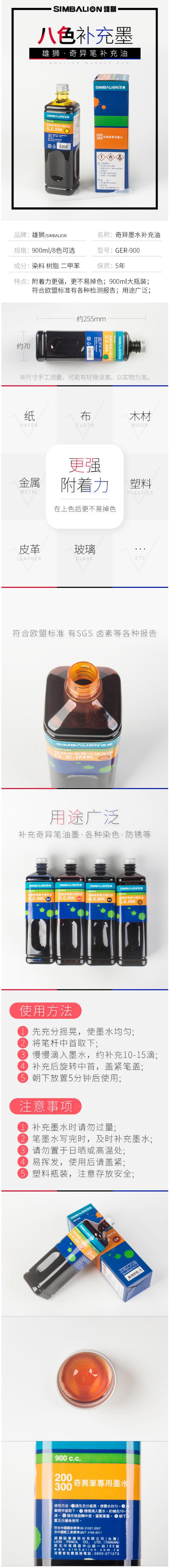 雄狮GER-900 奇异补充油(紫)详情页