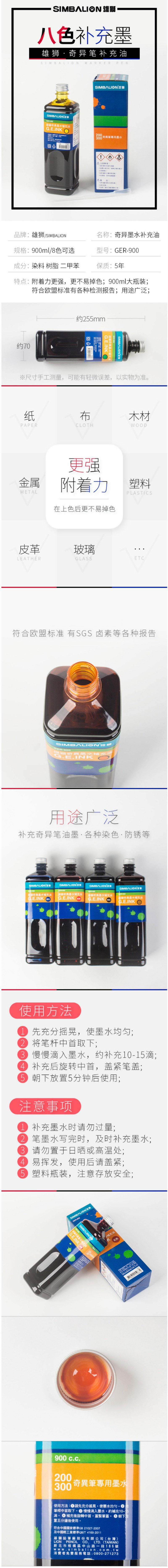 雄狮GER-900 奇异补充油(茶)详情页