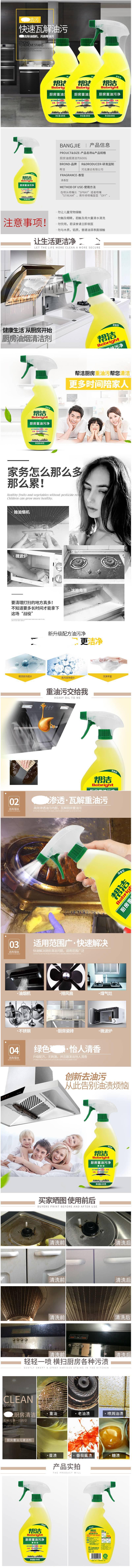 帮洁 600g 清香型 厨房油烟清洁剂