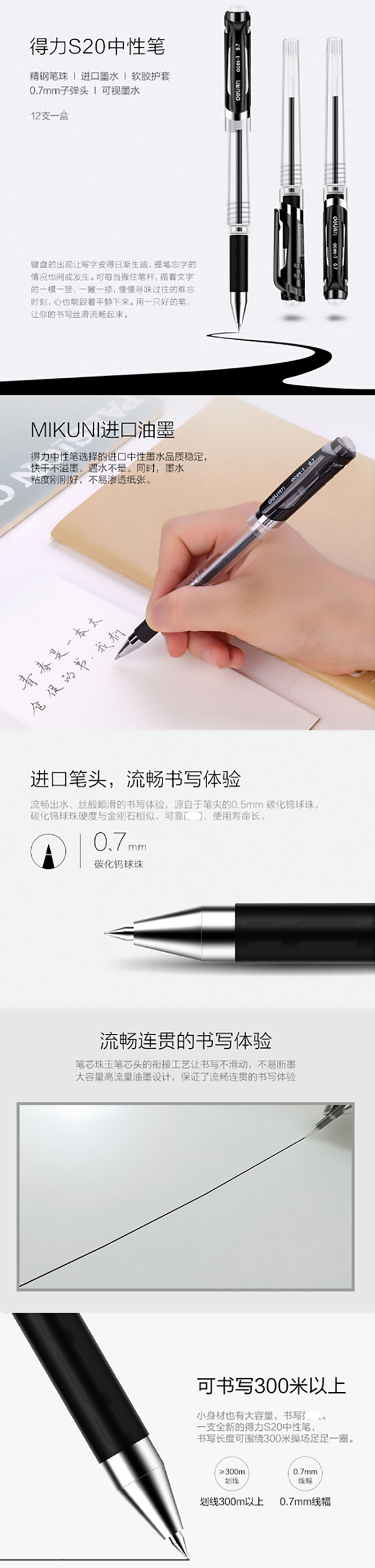 得力S20中性笔0.7mm子弹头(黑)