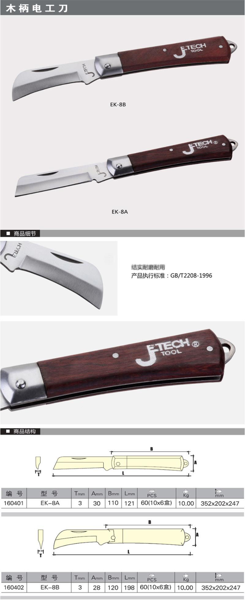 捷科(JETECH)EK-8B 弧刃木柄电工刀