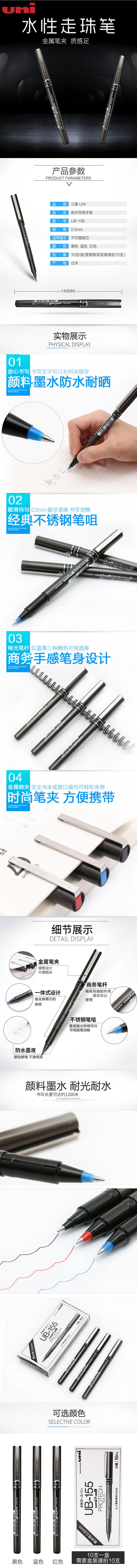 UB-155三菱签字笔 黑色