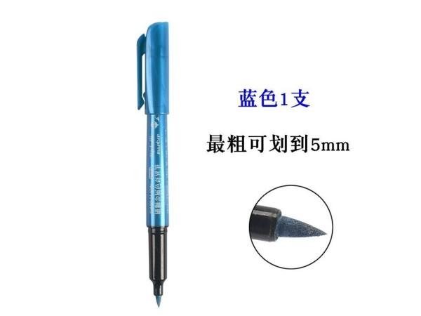 雄狮MM-681B  金属色奇异笔(蓝)