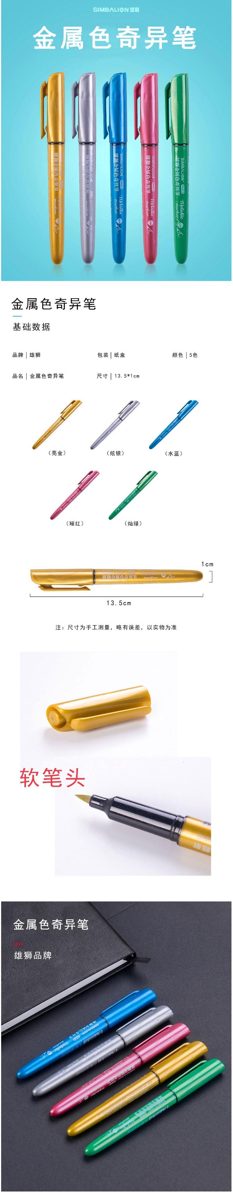 雄狮MM-681B 金属色奇异笔(绿)
