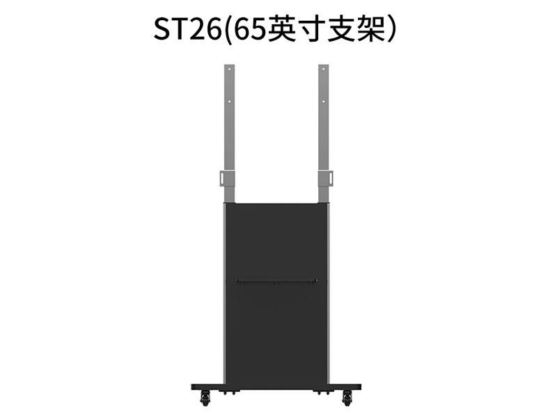 震旦ST26 65寸支架 会议平板 移动支架