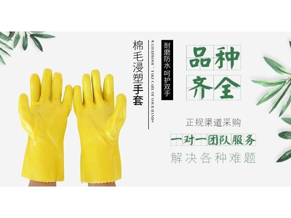 劳保用品采购之劳保防护手套的使用和注意事项