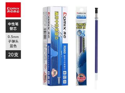 齐心中性笔芯R980(蓝)