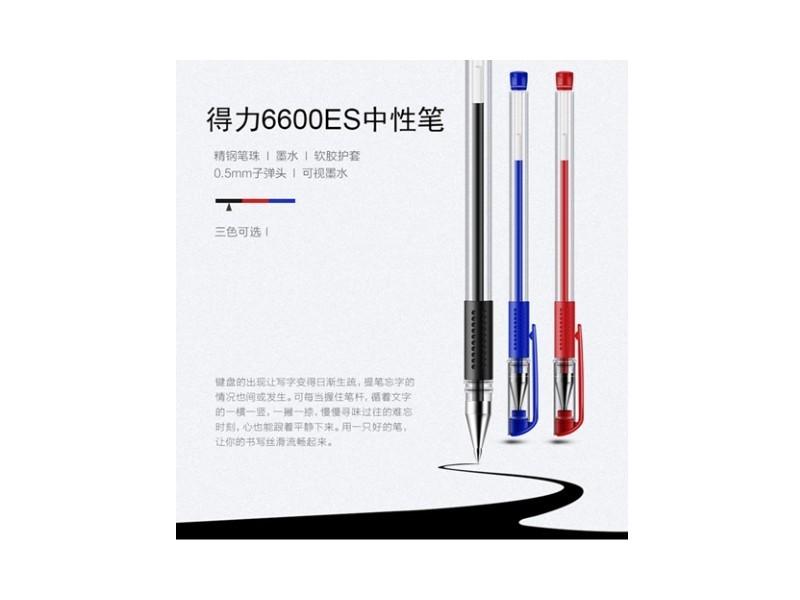 得力6600ES中性笔0.5mm子弹头(红)