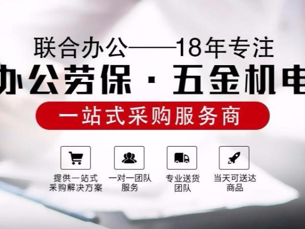 劳保用品的定义与分类 苏州联合办公用品劳保用品一站式采购