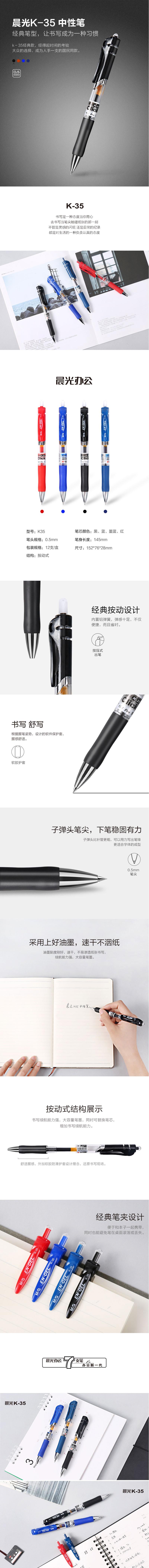 晨光文具中性笔0.5可按动签字笔会议笔黑红蓝水笔学生学习办公用笔-12支K35-tmall.com天猫