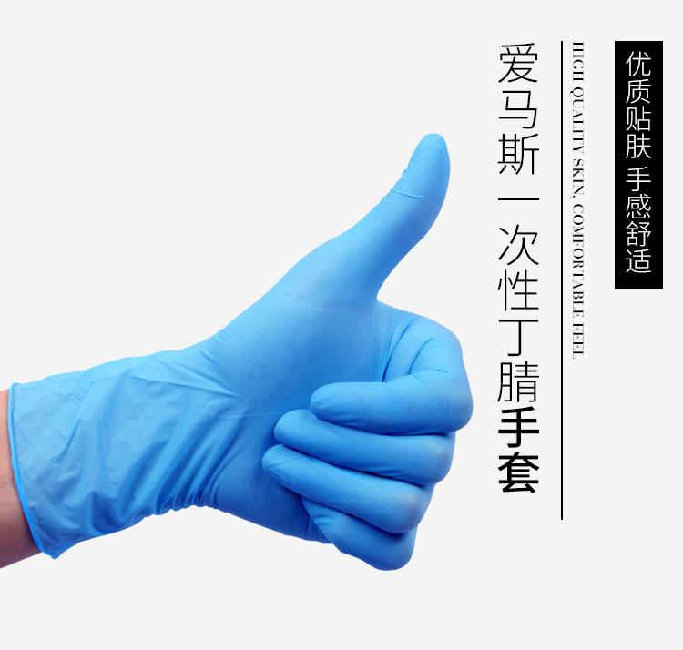 一次性丁晴手套
