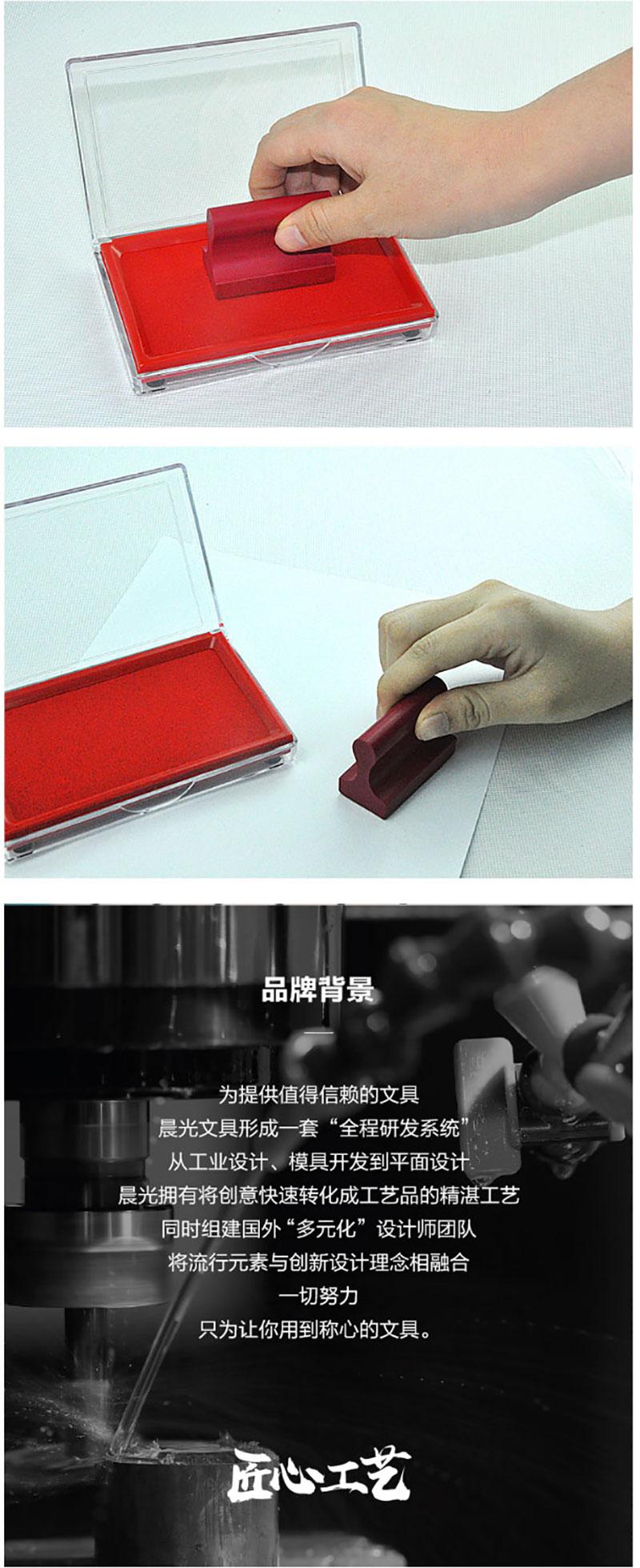 晨光(M&G)红色13888mm财务专用方形透明快干印台印泥 单个装AYZ97513