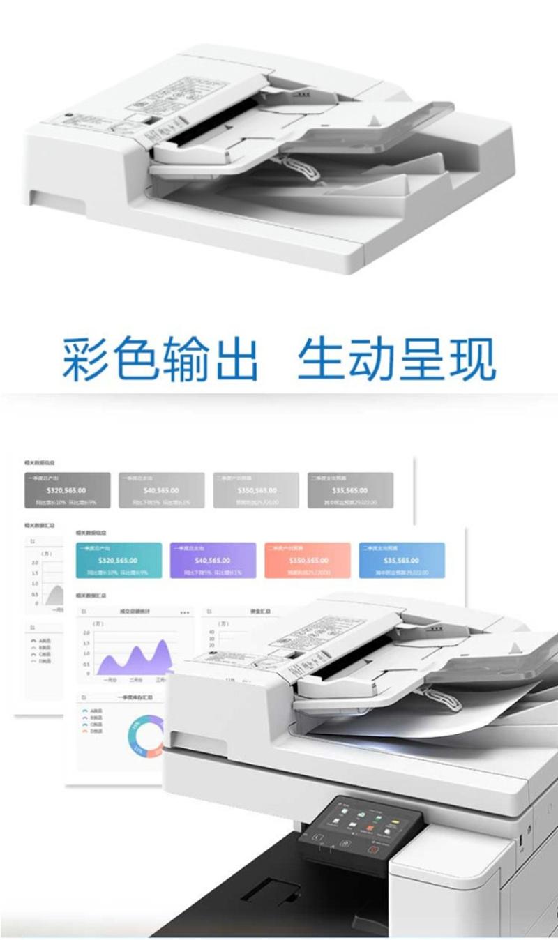 佳能 DADF-AV1 双面自动输稿器 适用于佳能iR C3020