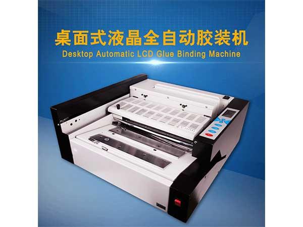 J400桌面全自动无线胶装胶印机印后设备热熔标书文件装订机