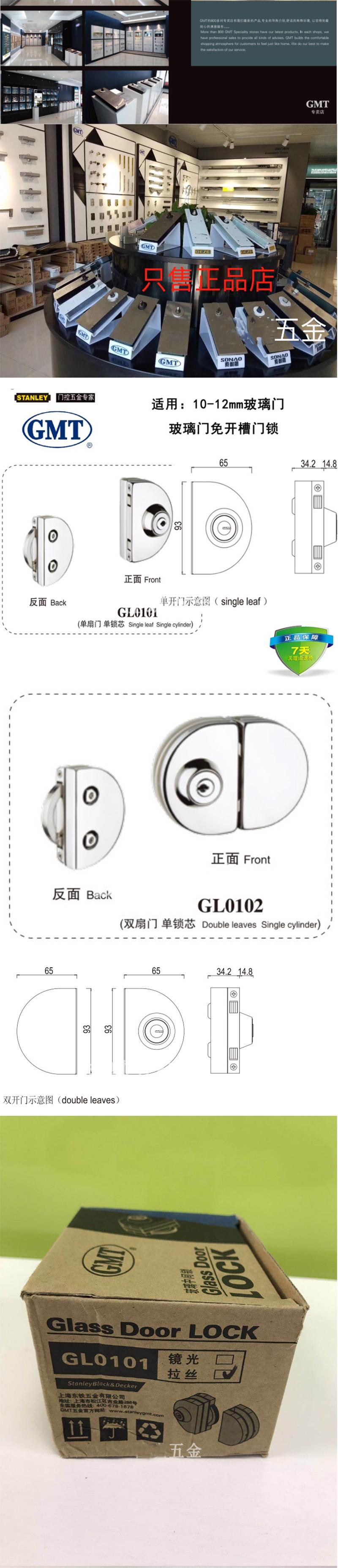 GMT304玻璃门锁 GL0102免开槽玻璃门锁