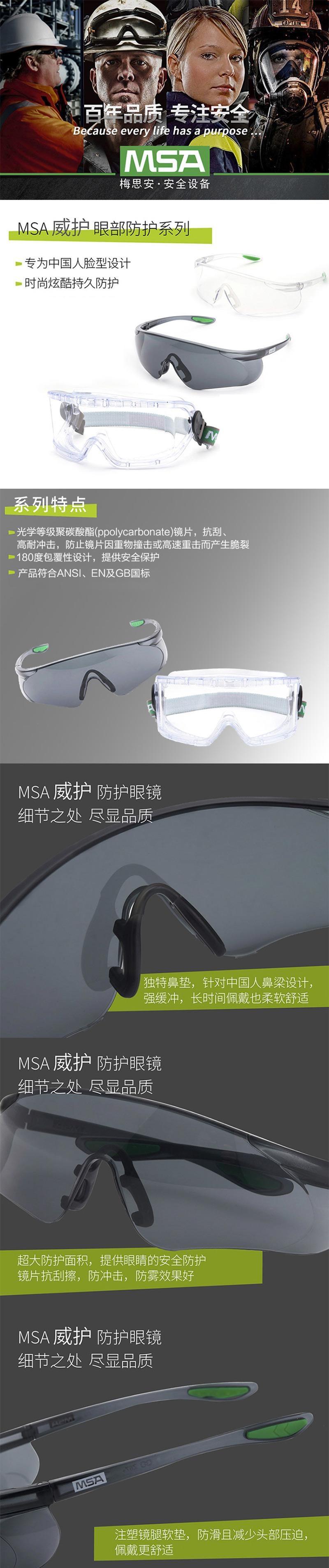 梅思安10203291 防护眼罩