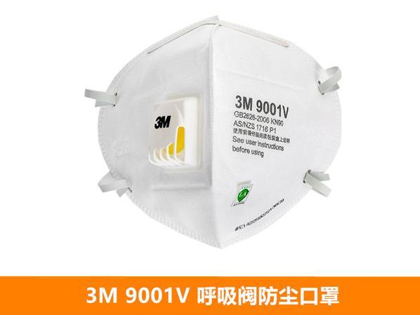3M口罩 9001V环保自吸过滤式防颗粒物口罩