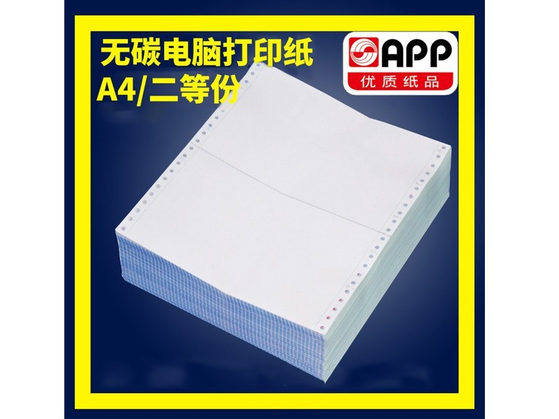 万仕龙241-3彩压二等分电脑打印纸