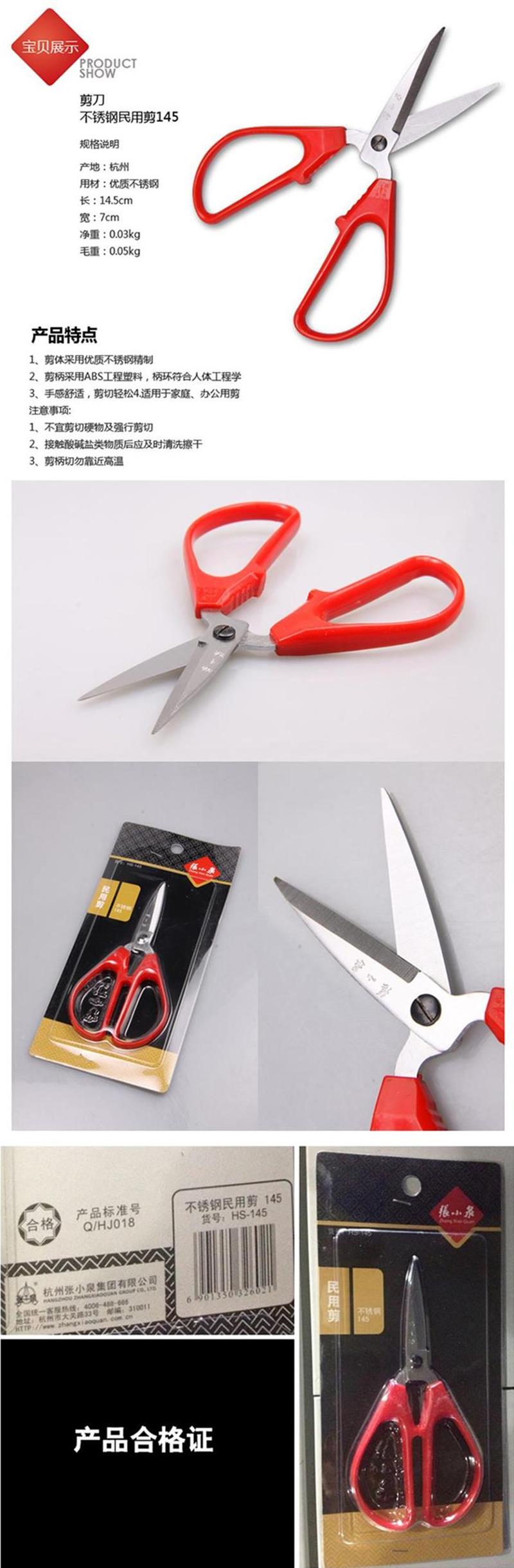 HS-145张小泉剪刀