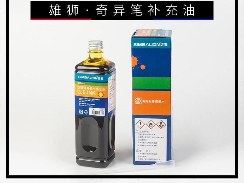 雄狮GER-900  奇异补充油(柑)