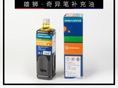 雄狮GER-900  奇异补充油(茶)