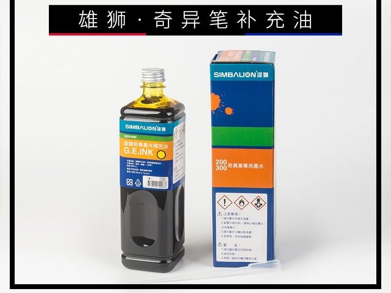 雄狮GER-900  奇异补充油(黄)