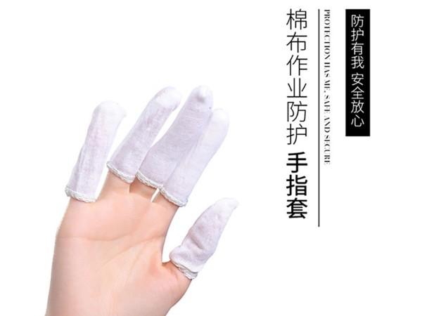棉指套 棉布作业防护手指套 苏州棉指套采购配送
