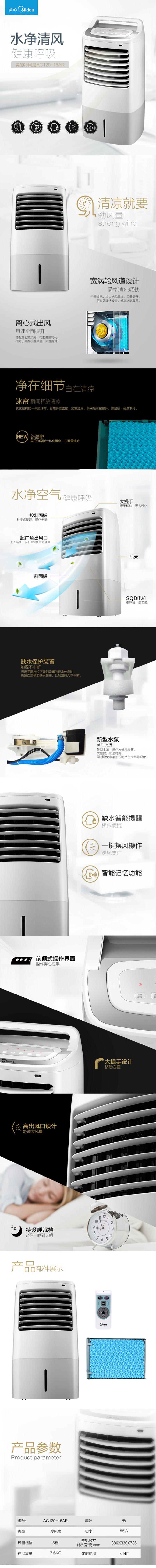 美的AC120-16AR白色空调扇