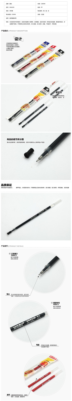 晨光6139 2支装 0.5mm替芯(黑)