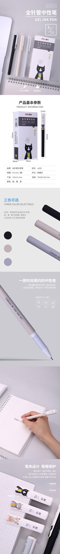 得力A255学生中性笔0.5mm全针管(黑)