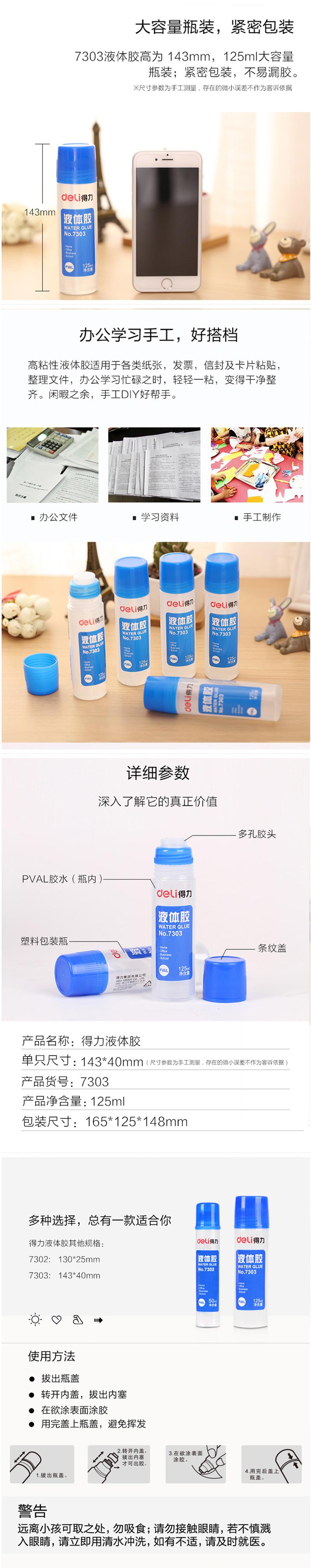 7303 得力液体胶水(125ML)