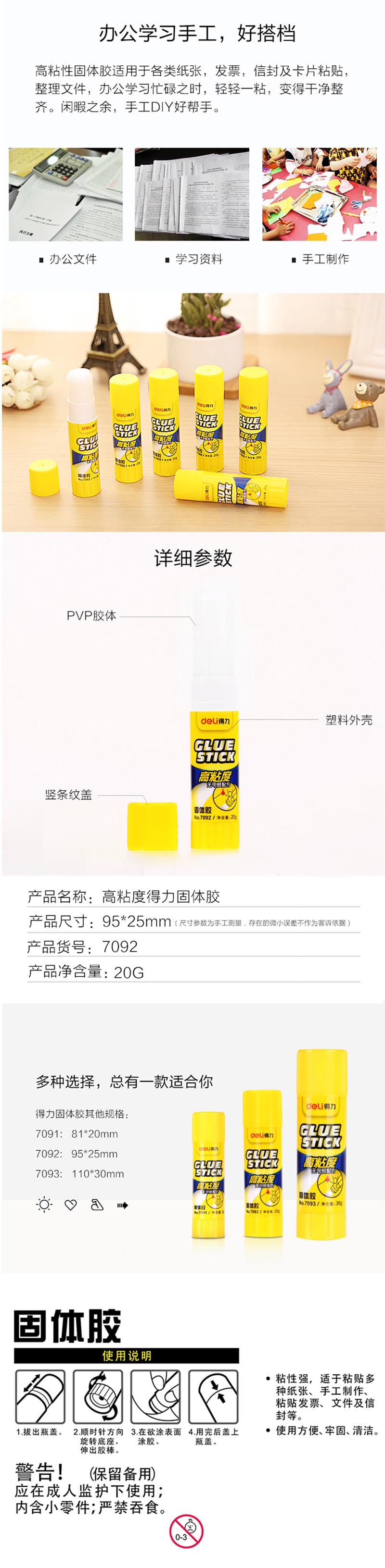 7092得力PVP固体胶 20g