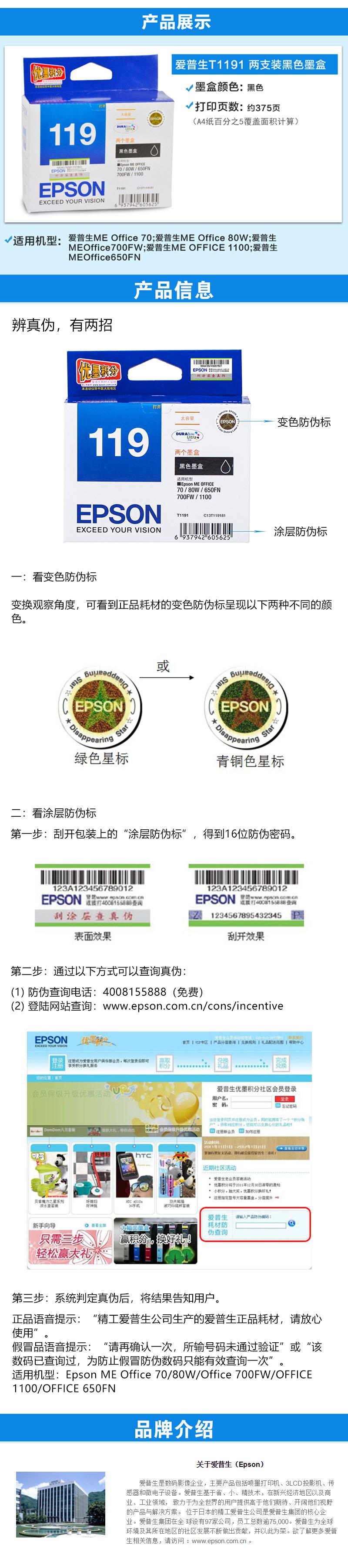 爱普生 119 T119两只装 1100 80W 700FW 650FN T123黑色墨盒1