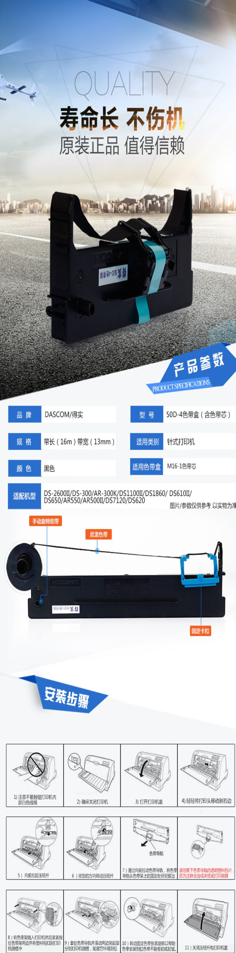得实 50D-4 打印机色带架 黑色 适用于DS1000 DS500 1
