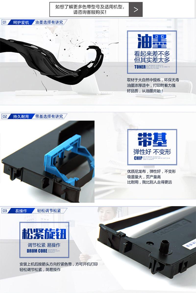 得实 80D-3 色带盒 黑色 适用:DS-2600IIDS-300AR-300K详情页-1_02