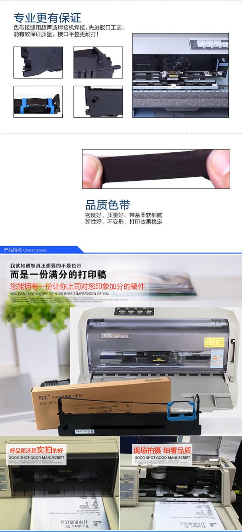 得实 80D-3 色带盒 黑色 适用:DS-2600IIDS-300AR-300K详情页-1_03