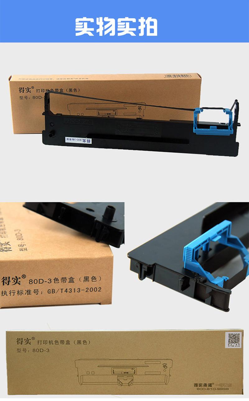 得实 80D-3 色带盒 黑色 适用:DS-2600IIDS-300AR-300K详情页-1_04