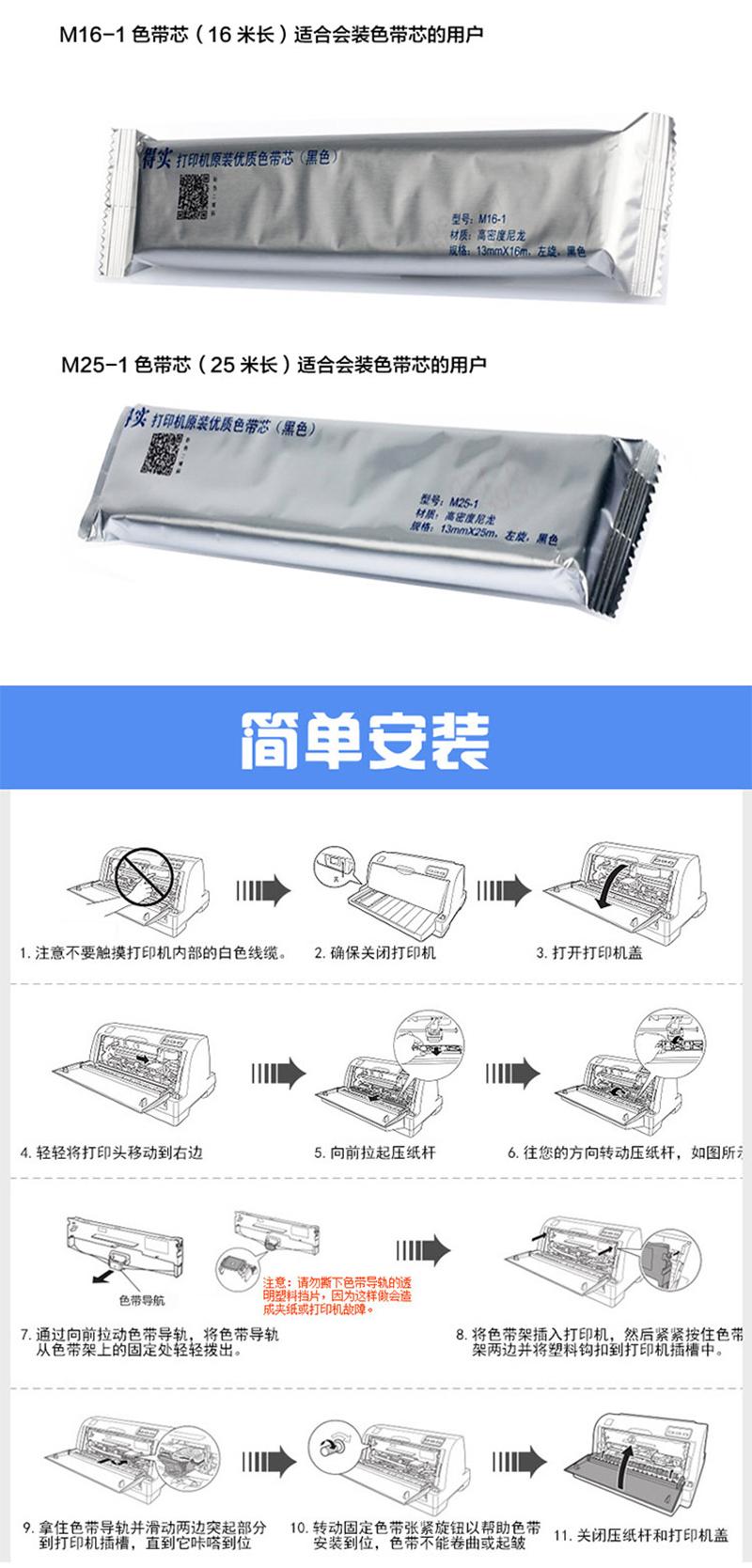 得实 80D-3 色带盒 黑色 适用:DS-2600IIDS-300AR-300K详情页-1_05