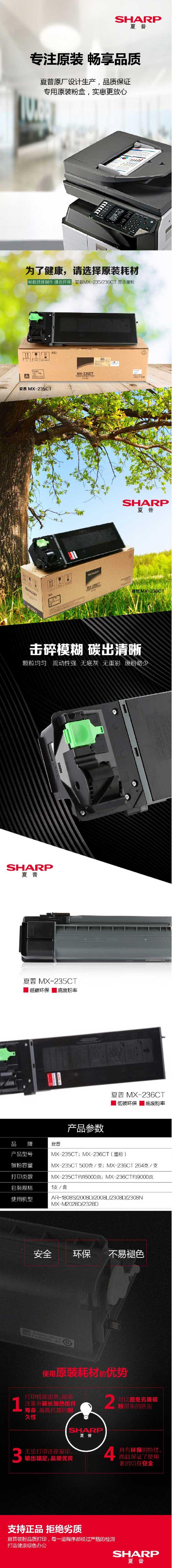 夏普(SHARP)MX-235CT墨粉AR-1808S/2008D/2008L/2308D/2308N粉盒碳粉 MX-235CT 高容 111111