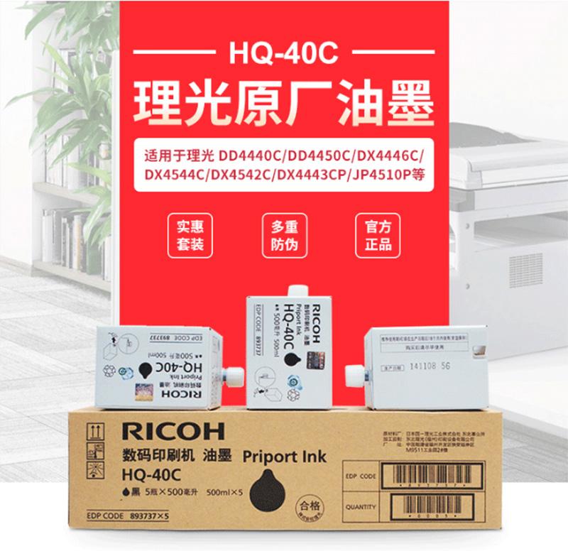 理光(Ricoh) HQ-40C 黑色油墨 5支/盒 (适用 DD4440C/4440PC/4450C/4450PC/4450P) 1
