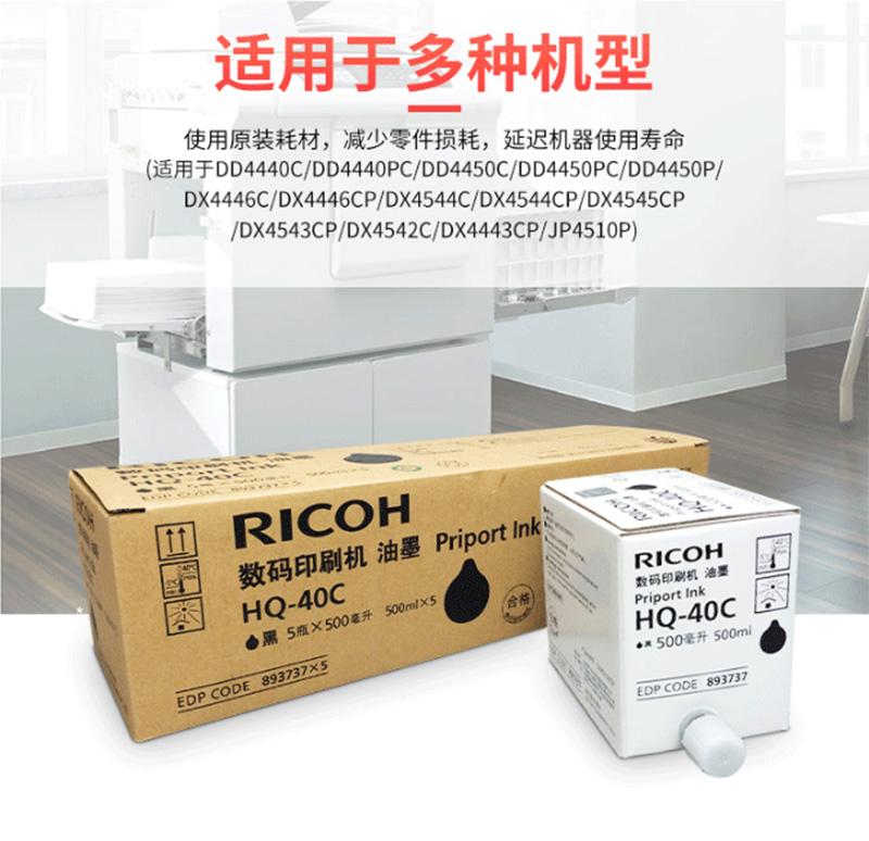 理光(Ricoh) HQ-40C 黑色油墨 5支/盒 (适用 DD4440C/4440PC/4450C/4450PC/4450P) 4