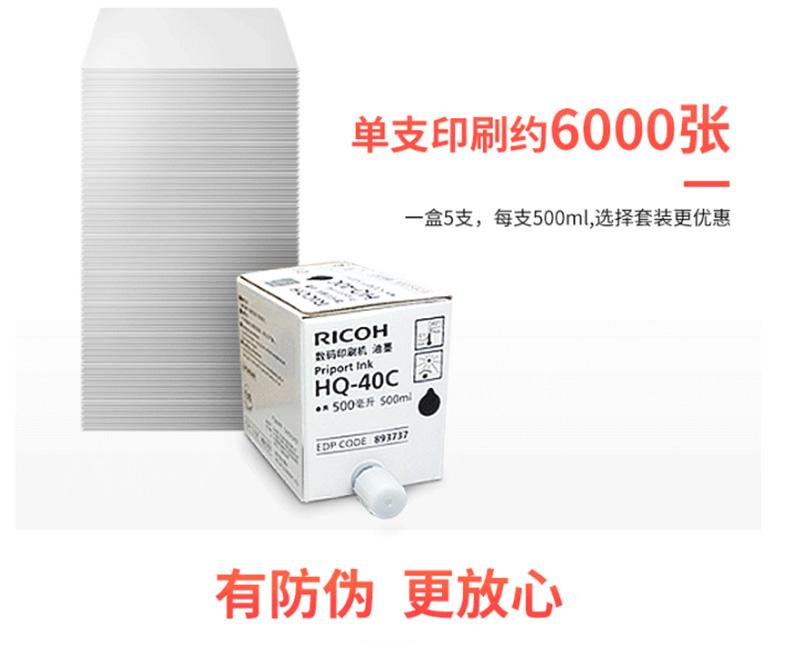 理光(Ricoh) HQ-40C 黑色油墨 5支/盒 (适用 DD4440C/4440PC/4450C/4450PC/4450P) 5