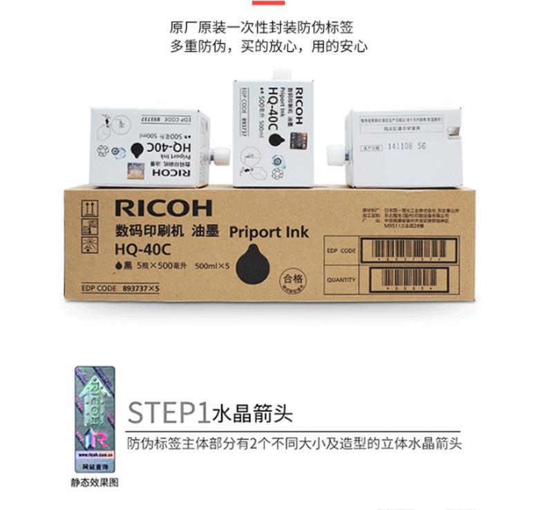 理光(Ricoh) HQ-40C 黑色油墨 5支/盒 (适用 DD4440C/4440PC/4450C/4450PC/4450P) 6