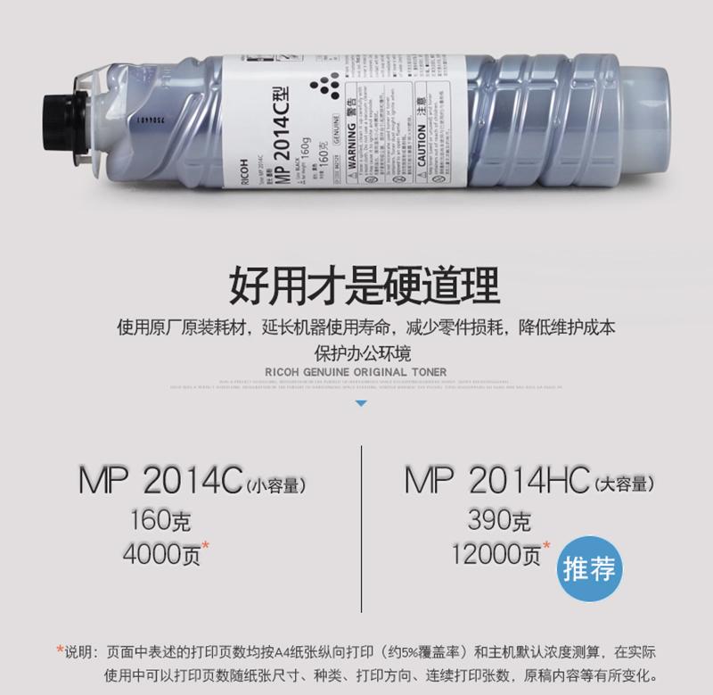 理光(Ricoh)MP 2014C 碳粉 适用MP2014/MP2014en/MP2014D/MP2014AD 1