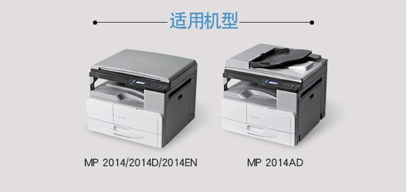 理光(Ricoh)MP 2014C 碳粉 适用MP2014/MP2014en/MP2014D/MP2014AD 2